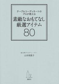 book_80